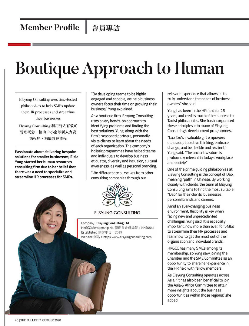 Boutique Approach to Human